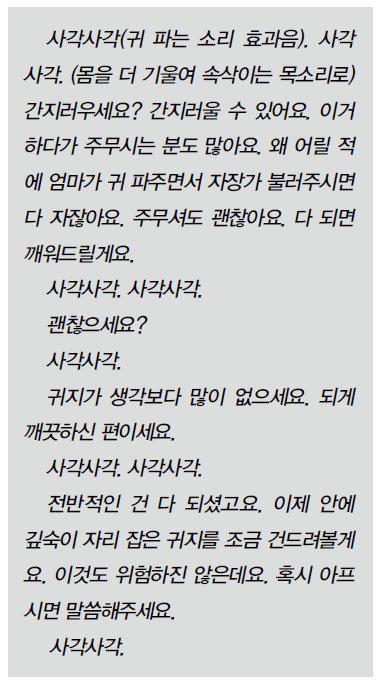 """""""ASMR 영상을 봐야만 잠이 와요"""""""