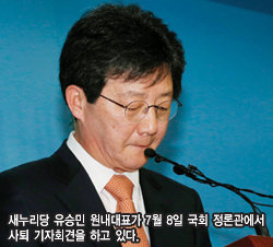 """""""학생회장을 교장이 자르는 형국"""""""