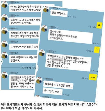 성희롱 의혹 교수 대학의 이해못할 대처