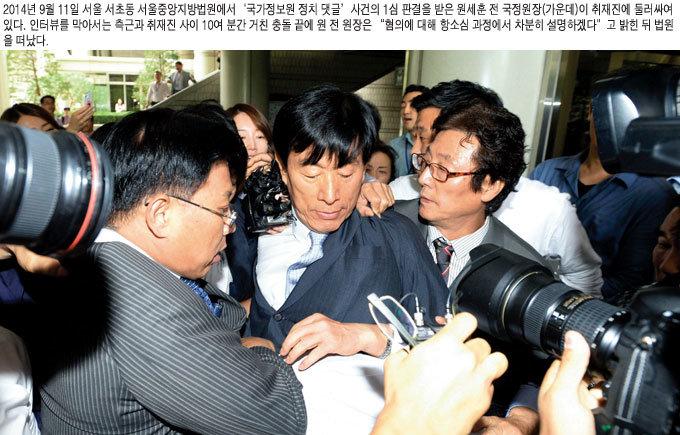 """""""의혹 핵심은 기술팀 아니라 2차장 산하 국내파트"""""""