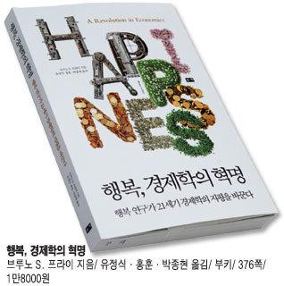 행복은 소득순이 아니잖아요