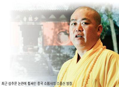소림사 '개혁 방장' 성추문 의혹