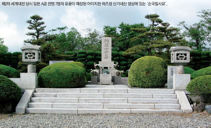 일본 극우세력의 성지 '순국칠사묘'