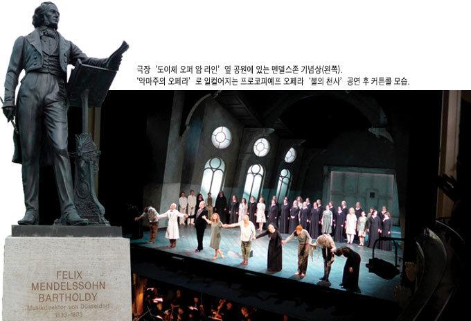뒤셀도르프 오페라, 강렬함과 오묘함의 결합