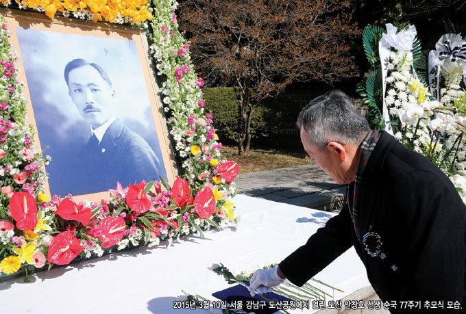 안창호와 서북파의 변혁운동