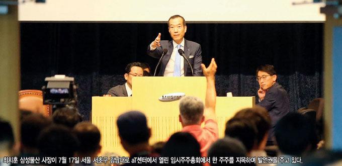 제일모직-삼성물산 합병 손익계산서