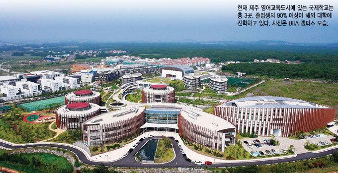 제주국제학교 출범 4년 학생·부모 만족도 짱!