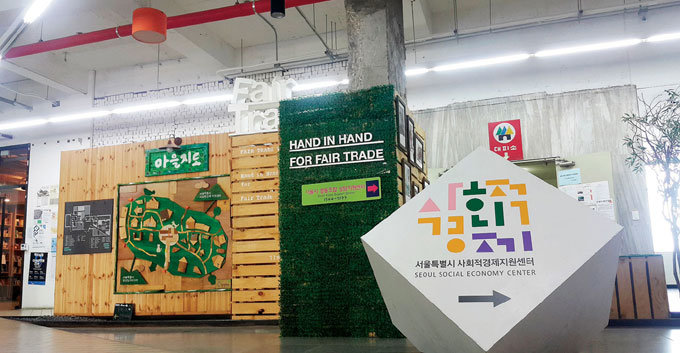 Come, Connect, Create! 서울혁신파크