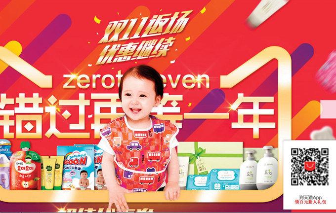 '한 자녀' 금기 깬 중국 영·유아용품시장 환호?