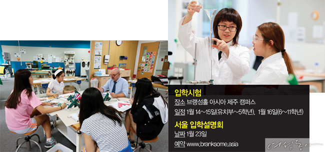 여학생을 위한 글로벌 명문 브랭섬홀 아시아
