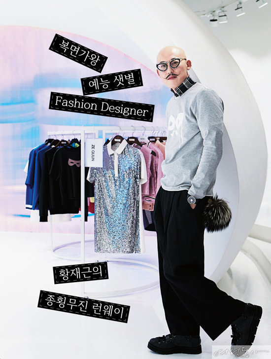복면가왕 예능 샛별 Fashion Designer 황재근의 종횡무진 런웨이