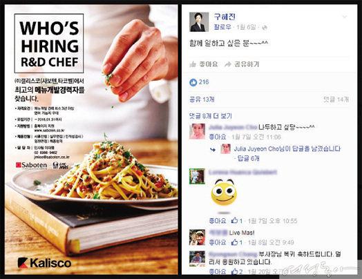 페이스북으로 찾아본 재벌가의 사생활