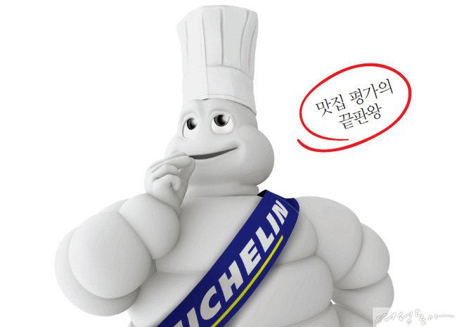 〈미쉐린 가이드〉의 서울 상륙