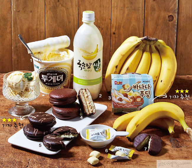 바나나에 반하다!