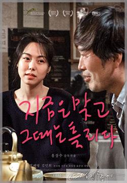 영화감독 홍상수·톱스타 김민희 '열애' & 가족 통해 확인한 홍 감독 부인 C씨의 입장