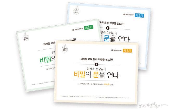대치동 스타 강사, 김봉소 이감국어교육연구소 고문