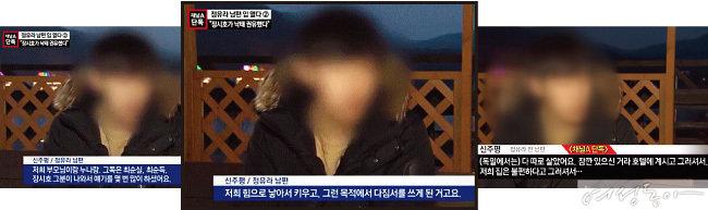 최순실 씨 측에 아들 보내고 발 모양 문신 새긴   정유라 전 동거남 신주평
