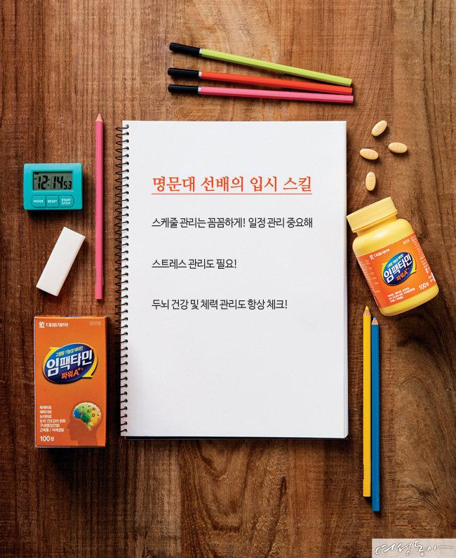 선배들의 수험생활 '족보' 공개