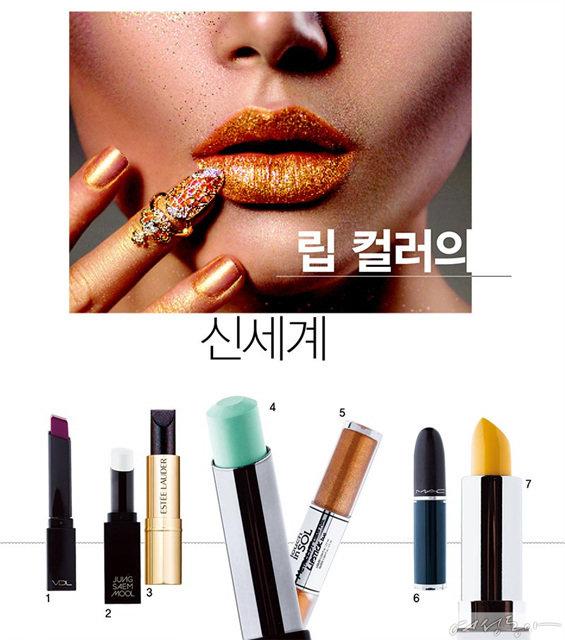 립 컬러의 신세계