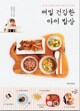 삼시세끼 아이밥상