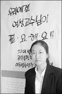 여교수 채용 주장하며 서명운동 주도한 서울대 법대 학생회장 박정은