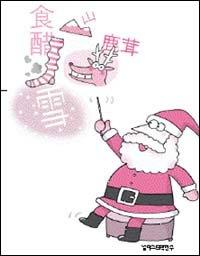 산타 할아버지 청문회