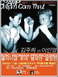 국내 첫 여성프로복싱 타이틀전 펼친 이인영 & 김주희