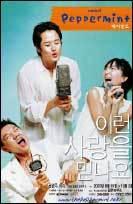 뮤지컬 페퍼민트 외