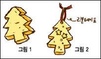 하루 만에 뚝딱 만드는~ 행복한 크리스마스 소품 DIY