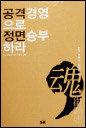 출감 후 경영권 방어에 적극 나선 SK 최태원·노소영 부부