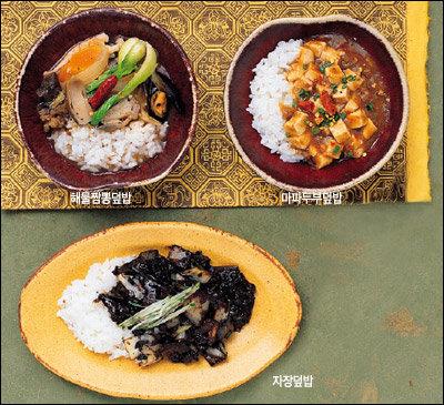 三色三味, 중국식 덮밥