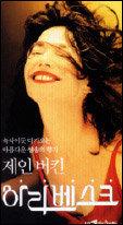 샹송 가수 제인 버킨의 첫 내한공연 '아라베스크' 외