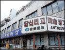 한국 앤티크 탐험, 답십리 고미술상가 쇼핑기