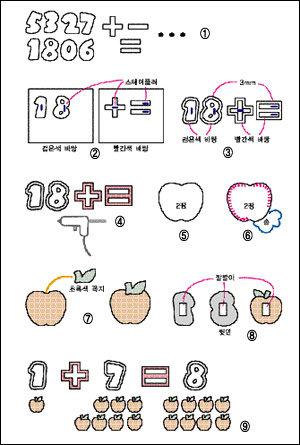 펠트 장난감 & 풍선 D.I.Y