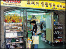 시원한 여름생활용품을 쿨한 가격에 살 수 있다! 초저가 할인 매장 4