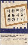 선묵스님의 남방불교 체험 캄보디아 외