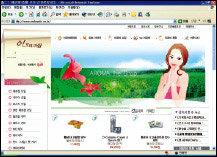 허브 & 아로마 전문 인터넷 쇼핑몰