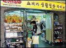 생활용품을 저렴하게 구입할 수 있는 초저가 할인 매장