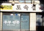 소문난 두부 전문 맛집