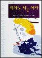 성과 권력을 소재로 한 파격적인 작품으로 노벨문학상 수상한 엘프리데 옐리네크