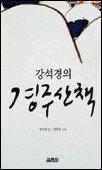 강석경의 경주산책 외