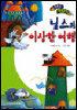 북유럽의 독특한 색채가 담긴 영화·책·음악 올가이드