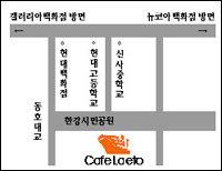 그림같은 이탈리안 선상 카페 Cafe Laeto