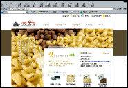 견과류 전문 인터넷 쇼핑몰