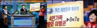 KBS '퀴즈 대한민국' 왕중왕전에서 우승한 주부 김혜경