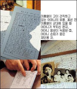 30년 전 어머니의 편지 낭송, 시청자들의 가슴을 뭉클하게 한 이홍렬이 말하는'나의 어머니'