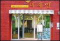 새싹채소 전문 음식점