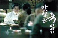 동원 F&B '양반죽' 모델로 출연해 화제 모으는 한식 요리연구가 윤옥희