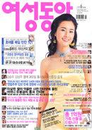 2005년 6월호 표지모델 최정윤