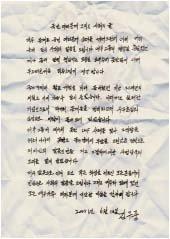 대우 몰락 이후 5년 8개월 만에 귀국한 김우중 전 대우그룹 회장